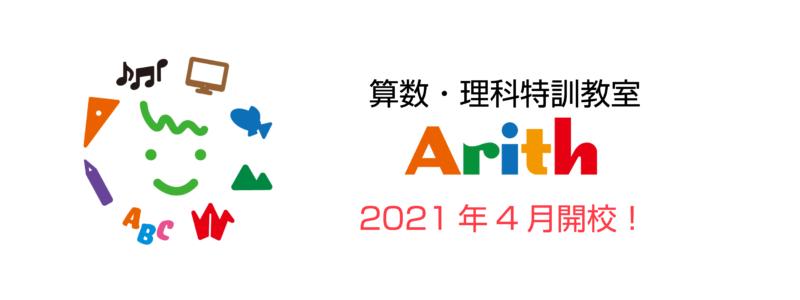 arith2007l2
