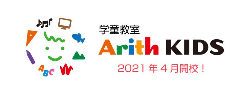 arithkids2007l2